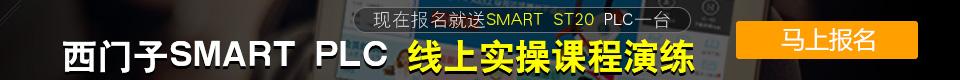 21天学会smartPLC