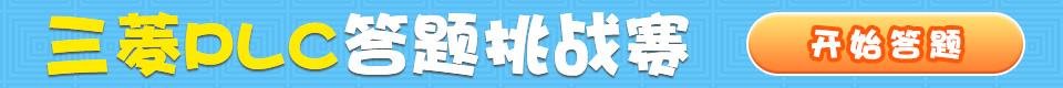 三菱PLC答题挑战赛