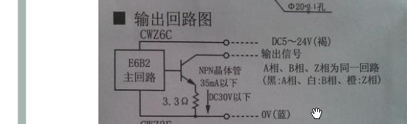 欧姆龙系列编码器的接线问题